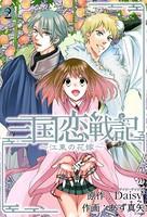 三国恋戦記〜江東の花嫁〜 2巻
