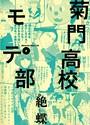 菊門高校モテ部 2巻