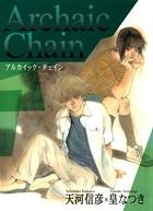 Archaic Chain -アルカイック・チェイン-