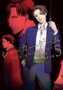 ジョーカー・ゲーム THE ANIMATION 5巻