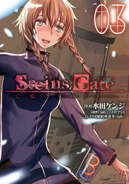 STEINS;GATE 亡環のリベリオン 3巻