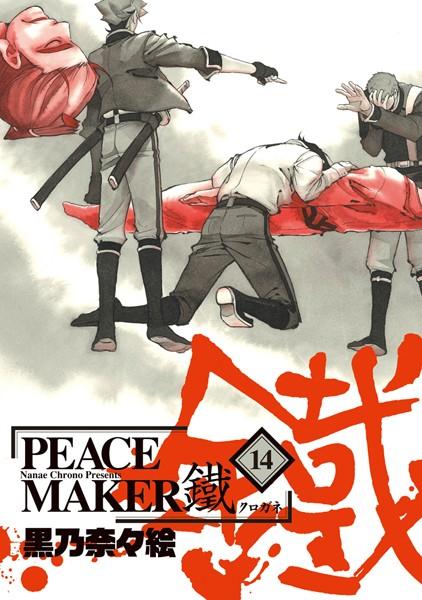 PEACE MAKER 鐵 14巻