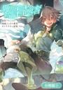 異世界転生の冒険者【分冊版】 3巻