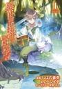 異世界転生の冒険者 1巻