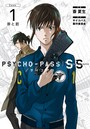 PSYCHO-PASS サイコパス Sinners of the System Case.1「罪と罰」 1巻