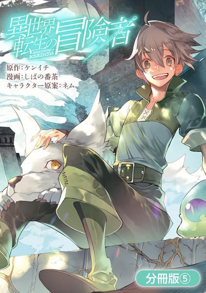 異世界転生の冒険者【分冊版】 5巻