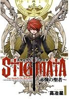 スティグマータ -赤煉の聖者-【期間限定 無料お試し版】