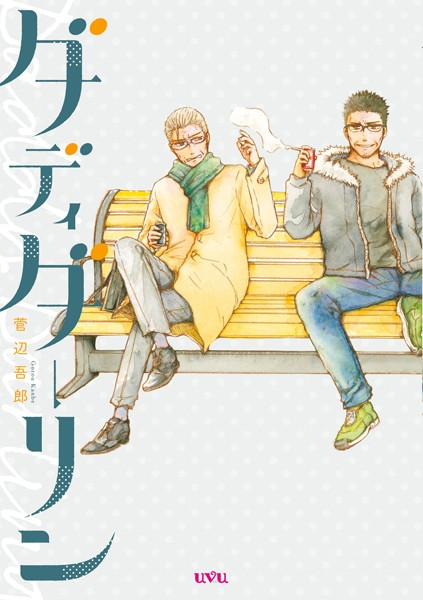 【幼なじみ BL漫画】ダディダーリン