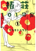 椿荘101号室【期間限定 無料お試し版】