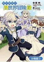 転生貴族の異世界冒険録【分冊版】 3巻