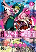 殺人姫と不死の魔術師 1巻