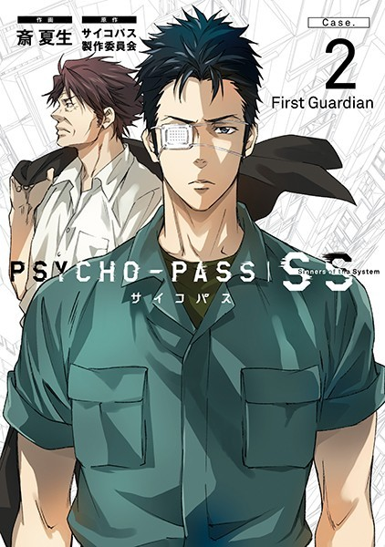 PSYCHO-PASS サイコパス Sinners of the System Case.2「First Guardian」