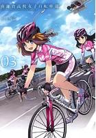 南鎌倉高校女子自転車部 (3)【期間限定 無料お試し版】