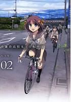 南鎌倉高校女子自転車部 (2)【期間限定 無料お試し版】