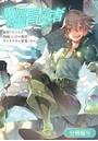 異世界転生の冒険者【分冊版】 10巻