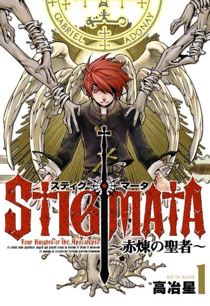スティグマータ -赤煉の聖者- 1巻【期間限定 無料お試し版】