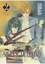 SILVER DIAMOND 2巻【期間限定 無料お試し版】