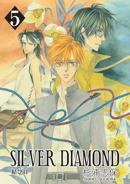 SILVER DIAMOND【期間限定 無料お試し版】