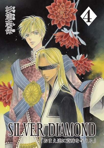 SILVER DIAMOND 4巻【期間限定 無料お試し版】