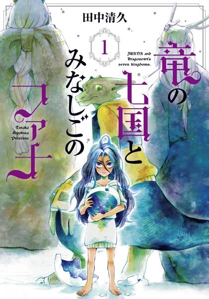 竜の七国とみなしごのファナ【期間限定 無料お試し版】