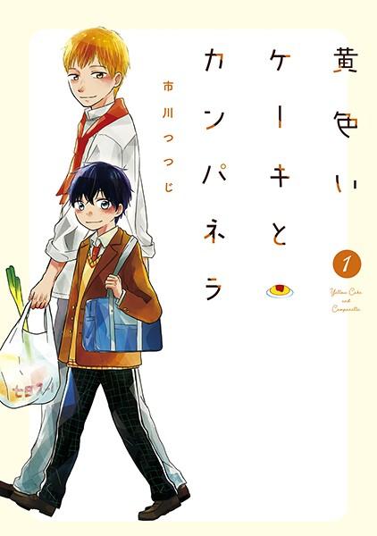 黄色いケーキとカンパネラ【期間限定 試し読み増量版】
