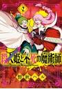 殺人姫と不死の魔術師 2巻