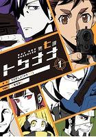 警視庁 特務部 特殊凶悪犯対策室 第七課 -トクナナ-