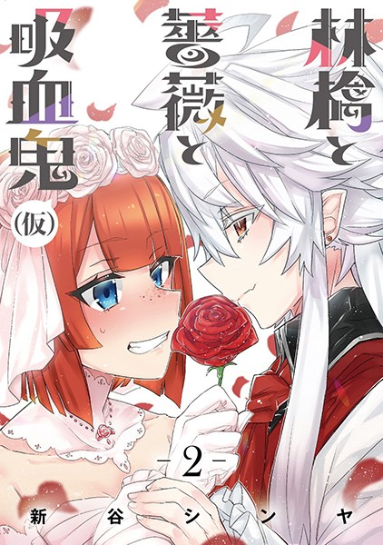 林檎と薔薇と吸血鬼(仮)