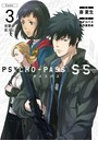 PSYCHO-PASS サイコパス Sinners of the System「Case.3 恩讐の彼方に__」