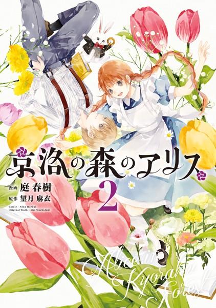 京洛の森のアリス 2巻
