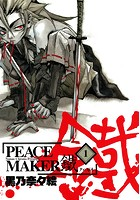 PEACE MAKER 鐵 1...