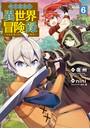 転生貴族の異世界冒険録 6巻 【DMMブックス限定特典付き】