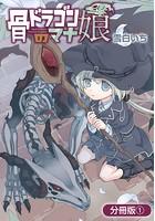 骨ドラゴンのマナ娘【分冊版】【期間限定無料】