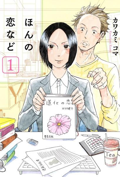 ほんの恋など【期間限定無料】 1巻