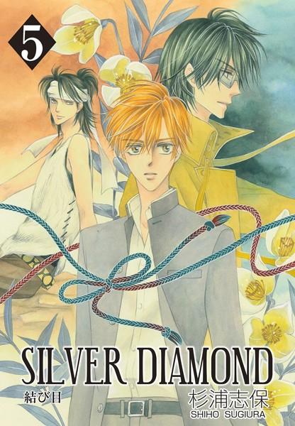 SILVER DIAMOND【期間限定無料】 5巻