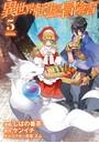 異世界転生の冒険者 5巻