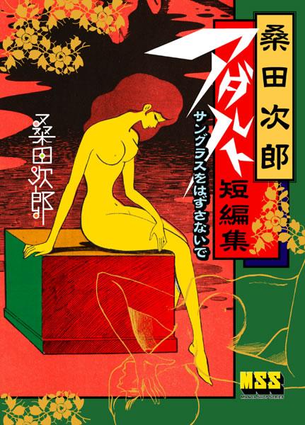 桑田次郎アダルト短編集 サングラスをはずさないで