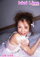 石坂ちなみ写真集「Cue!Vol.1」