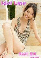 長谷川恵美写真集「ゆらめき」