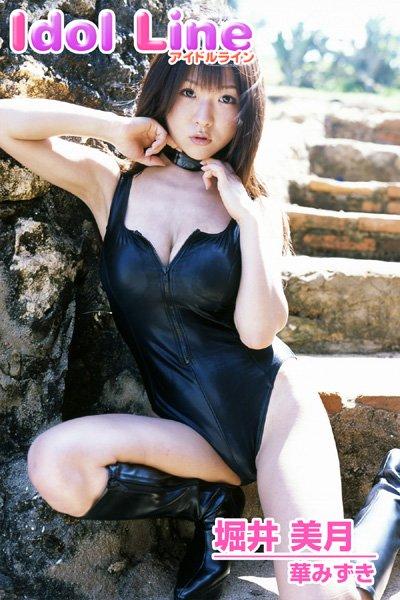 堀井美月写真集「華みずき」