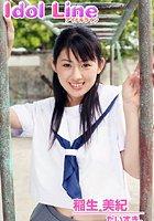 稲生美紀写真集「だいすき。」