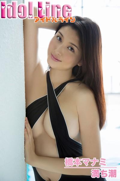 橋本マナミ「満ち潮」