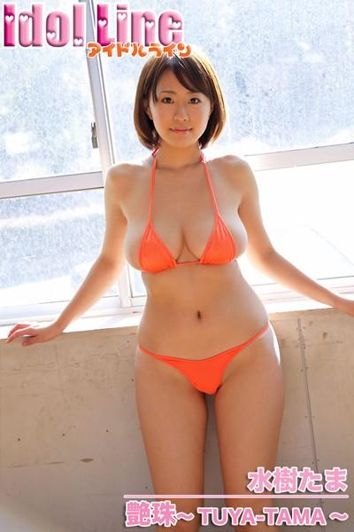 水樹たま写真集「艶珠〜TUYA-TAMA〜」