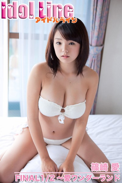 篠崎愛「FINAL1/2〜愛ワンダーランド」