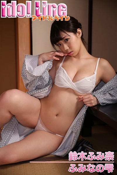 鈴木ふみ奈写真集「ふみなの雫」