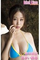 西田麻衣「あまい誘惑」