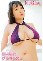 桐山瑠衣「グラマラスJ」