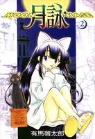 月詠 〜MOON PHASE〜 2巻