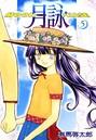 月詠 〜MOON PHASE〜 5巻