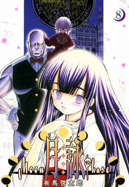 月詠 〜MOON PHASE〜 8巻